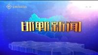 邯郸新闻 11-17