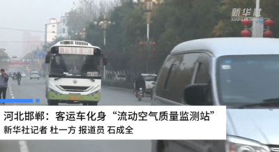 """【高端媒体看邯郸】客运车化身""""流动空气质量监测站"""""""