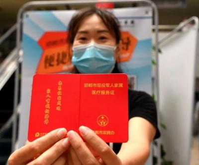 """邯鄲發放""""現役軍人家屬醫療服務證"""" 惠及配偶子女、父母、嶽父母"""