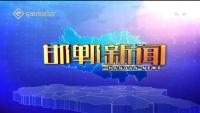 邯郸新闻 11-20