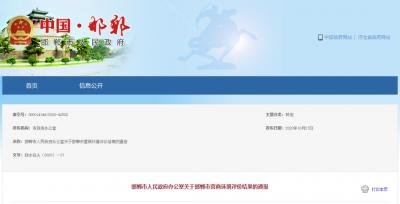 邯郸等3市县区乡镇大排名