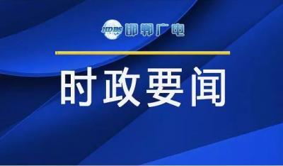 """许勤主持召开河北省""""十四五""""规划编制工作领导小组办公会"""