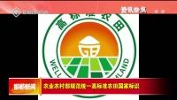 农业农村部规范统一高标准农田国家标识