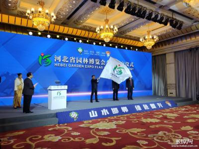 河北省第四届园博会在邯郸闭幕