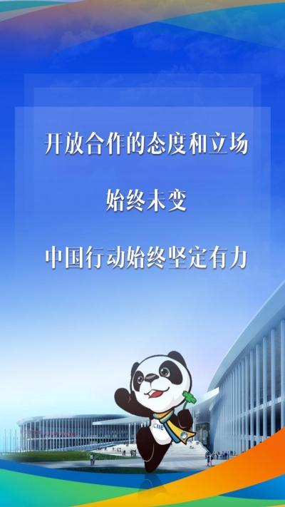 新华网评:不变的初心 务实的行动
