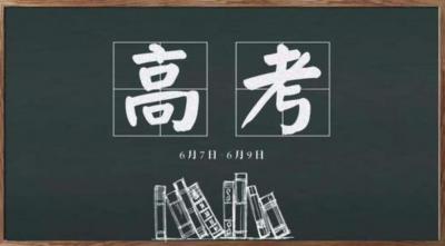第五届中国高考规划行业峰会在河北召开