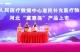 """最低59元可保300万 河北省""""冀惠保""""为人民健康再添新屏障"""