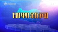 邯郸新闻11-14