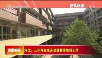 河北:三年内完成劳动课教师轮训工作