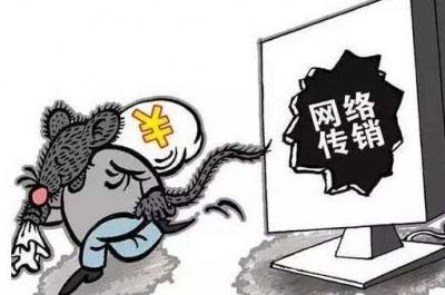 邯鄲市場監管係統查處網絡傳銷案件7起