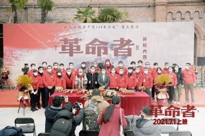 献礼中国共产党成立100周年 电影《革命者》在上海开机