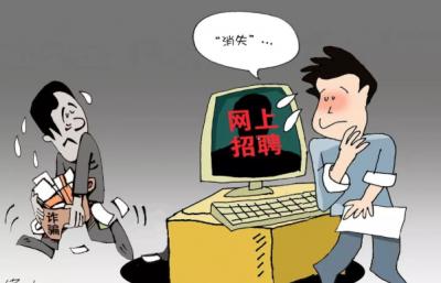 人社部出台新规 网络招聘不得向劳动者收取押金