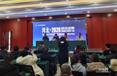 河北·2020科技成果直通车(张家口站)先进装备制造领域专场成功举办