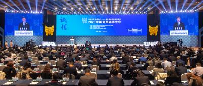 2020中国网络诚信大会在山东曲阜举行
