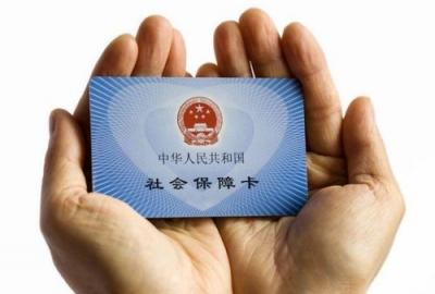 河北省2021年度省本级医保缴费基数申报工作1月4日开始