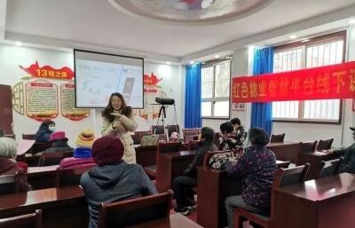 邯山区:红色物业线下课堂,喊你上课了!