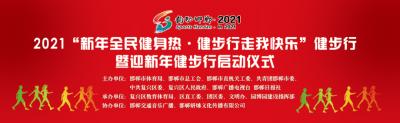"""2021""""新年全民健身热·健步行走我快乐""""健步行暨迎新年健步行启动仪式圆满举办。"""