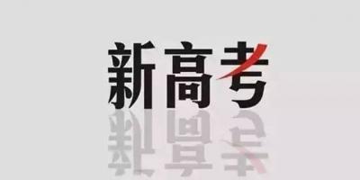 """""""新高考""""重要参考!各高校选考科目要求来了→"""