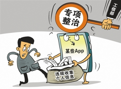 工信部责令1336款APP整改—— 严查违规收集个人信息行为