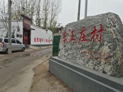 """磁县:人居环境""""靓""""!村民心敞""""亮""""!"""
