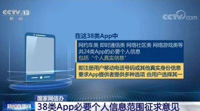 网信办:对38类App必要个人信息范围向社会征求意见