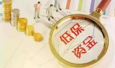 中国城乡低保标准同比分别增7.7%、11.3%