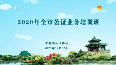 2020年全市公证业务培训班(二)