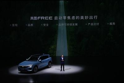 岚图FREE全球首发 速度之外更待深圳般的奇迹