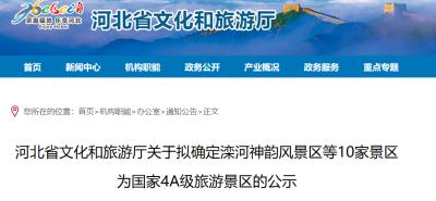 公示!河北要新增10个4A级景区 涉及邯郸……