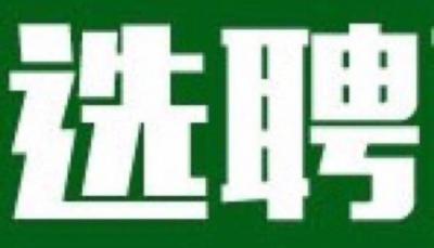 邯郸市体育局2020年公开选聘体育教练员