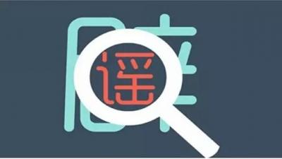 2020年度中国互联网辟谣优秀作品公众投票正式启动