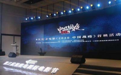 纪录电影《2020,中国战疫》首映