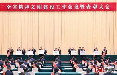河北省精神文明建设工作会议暨表彰大会召开