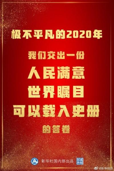 2020中国答卷
