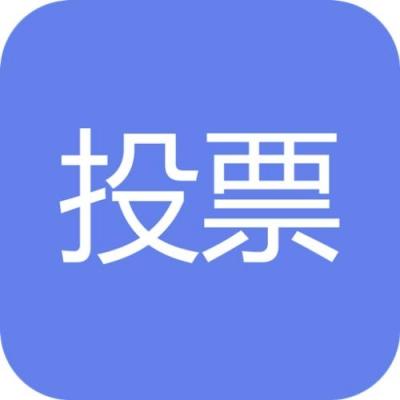 """邯郸市第十届争创文明交通""""五十佳""""活动将正式启动市民投票"""