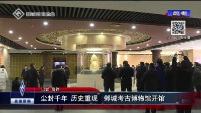 尘封千年 历史重现 业城考古博物馆开馆