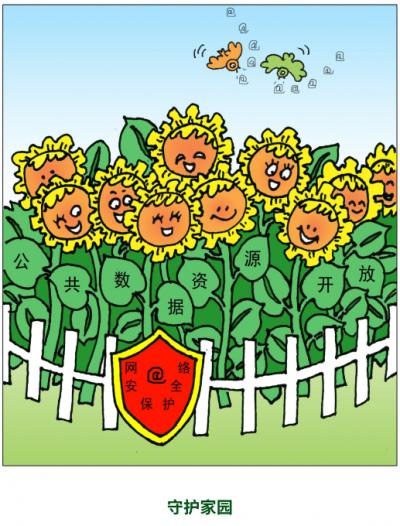 当《网络安全法》遇到邱县漫画之四