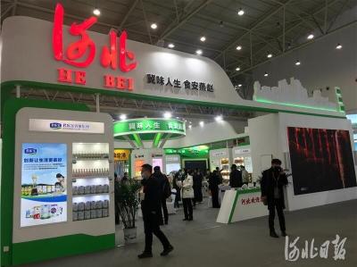 26家冀企首次组团参加中国食品博览会