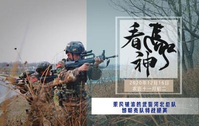 乘风破浪的武警河北总队邯郸支队特战精英|看神马