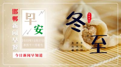 12月21日 邯郸新闻早餐(语音版)