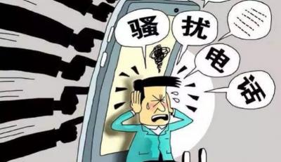 """频遭""""国际电话""""骚扰?三大电信运营商支招"""
