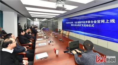 河北数字经济网、河北省数字经济联合会官网正式上线