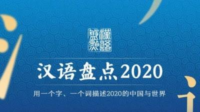 汉语盘点:2020年度中国媒体十大新词语发布