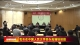 我市在中国人民大学举办高端培训班