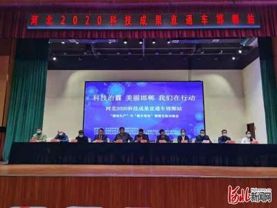 """河北2020科技成果直通车""""开进""""邯郸"""