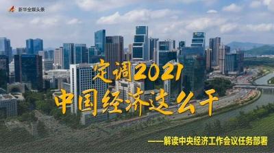定调2021,中国经济这么干——解读中央经济工作会议任务部署