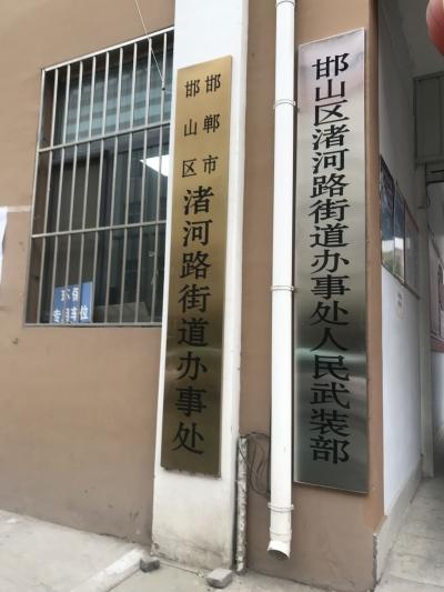 我市11月份数字化城管考评结果公布邯山区渚河路街道名列第一