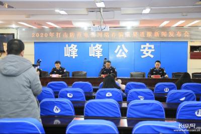 峰峰矿区公安分局召开打击防范电信网络诈骗成果通报新闻发布会
