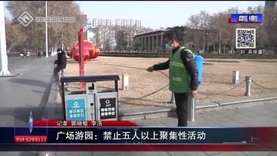 广场游园:禁止五人以上聚集性活动