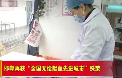 """邯郸十次蝉联""""全国无偿献血先进城市""""荣誉称号"""